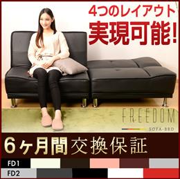 ソファ ソファベッド ソファーベッド ベッド 2人掛け 二人用 リクライニングソファ (セール SALE) co m090442