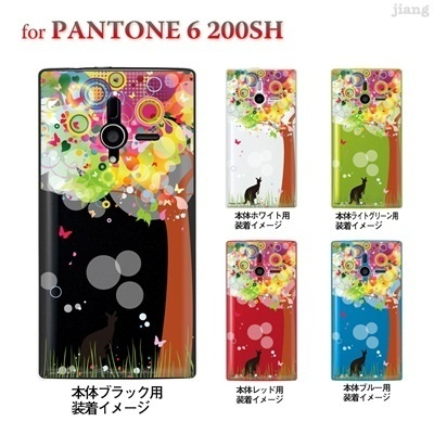 【PANTONE6 ケース】【200SH】【Soft Bank】【カバー】【スマホケース】【クリアケース】【フラワー】【花とカンガルー】 22-200sh-ca0088の画像