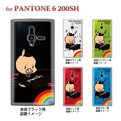 【SWEET ROCK TOWN】【PANTONE6 ケース】【200SH】【Soft Bank】【カバー】【スマホケース】【クリアケース】【アート】 46-200sh-sh2012の画像
