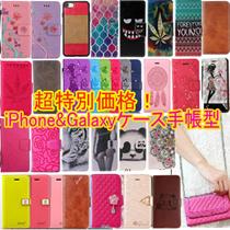 毎日更新中!iphone7/7 plus/6S/6 plus/5S/5C/SEケース/galaxy s7/s7 edge/S5/s4/s6手帳型ケース財布型花柄スマホカバー 復古 シンプル合皮 レザー