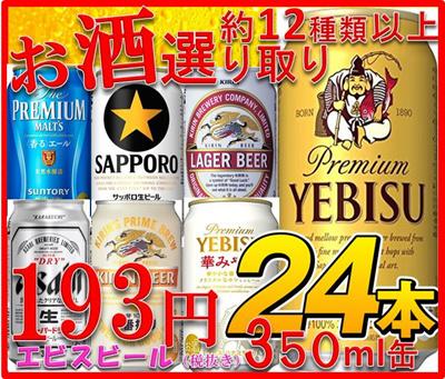 Qoo10★1000円クーポン使えます!★ビール選り取り エビスビール、黒ラベル、プレモル、スーパードライ、キリンラガー、一番搾りなど 350ml×1ケース(24本入り)
