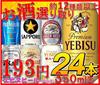 ★1000円クーポン使えます!★ビール選り取り エビスビール、黒ラベル、プレモル、スーパードライ、キリンラガー、一番搾りなど 350ml×1ケース(24本入り)