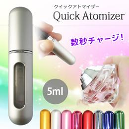 Quick Atomizer『クイックアトマイザー』香水のスプレーノズルからワンタッチ補充/消臭スプレーにも◎/便利グッズ