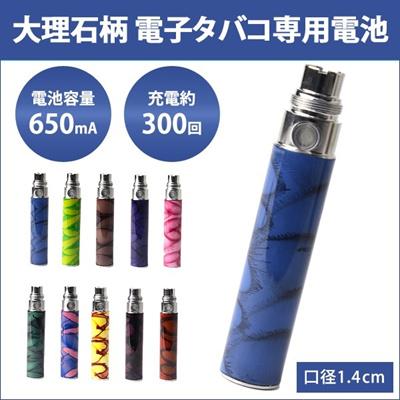送料無料 電子タバコ バッテリー 大理石柄ver EGO 約300回 充電可 650mA 電池寿命 約6ヶ月 充電池 Vape ego-t ego-c 電子たばこ フレーバー 禁煙 ER-BTMA[ゆうメール配送][送料無料]の画像