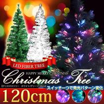 ファイバーツリー 120cm LED クリスマスツリー イルミネーション LED&ファイバー 即納