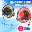 【サマー!!】暑い季節に大活躍!角度調整可能!レトロでオシャレ☆コンパクト/USB鉄ファン / 扇風機