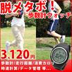 【ポケモンGOの味方】【走行距離計測】3Dセンサーを搭載した、歩数計付き腕時計 カンタン操作と大きい画面で大人気のデジタルウォッチ。ウォーキングやジョギングにオススメのスポーツウォッチ【LAD WEATHER ラドウェザー】 ランニングウォッチ 人気 スポーツ 腕時計