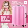 【送料無料 一年間保証】 スーツケース キャリーケース キャリーバッグ Mサイズ 65L ピンク WORLD SKY AIR TRAVELER 同梱不可