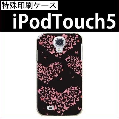 特殊印刷/iPodtouch5(第5世代)iPodtouch6(第6世代) 【アイポッドタッチ アイポッド ipod ハードケース カバー ケース】(蝶ハート)CCC-052の画像