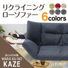 ※特別割引実施中【送料無料】「和楽の風」☆ゆったりすわれる♪リクライニングローソファー☆選べる全6色☆日本製フロアソファ ローソファー 座椅子二人掛け リクライニングソファー☆WARAKU KAZE