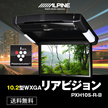 ★数量限定★PXH10S-R-B [ブラック] プラズマクラスター技術搭載 10.2型LED WXGA液晶リアビジョン HDMI入力付き
