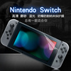 Nintendo Switch  Tempered Glass Screen Protector HD/Frost/Blue Light Nano protective film