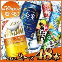 ★クーポン使えます!話題の新ジャンルビール など 選べる!2ケース 48本 新ジャンルビール チューハイ  商品は、のどごし、金麦、プライムリッチ、氷結、クリアアサヒなど