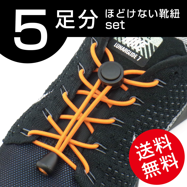 Qoo10ほどけない靴ひも 5足分セット / 靴の着脱を簡単に! 伸縮するワンタッチ靴ひも/ 靴の頻繁な着脱、ウォーキング、お子様、高齢者、手先の不自由な方 / 5足分 説明書 セット
