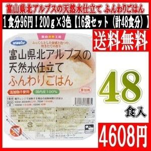 レトルトレトルトごはんご飯200g×3食16袋セット計48食分★ふっくらとした食感と色つや、炊きたての香り