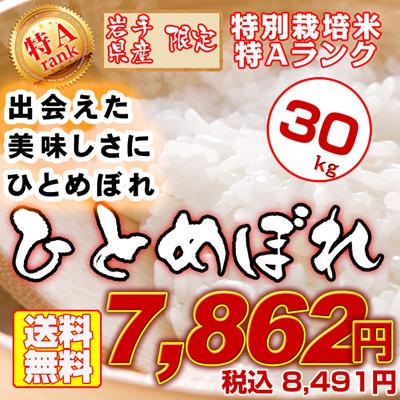 【26年度】岩手県産ひとめぼれ30kg【米 30kg 送料無料】の画像