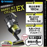 TWINBIRD | Twin Bird power handy cleaner handy jet cyclone EX HC-E251GY