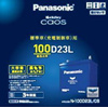 3100724【送料無料】パナソニック カオス 標準車(充電制御車)用 バッテリー N-100D23L/C6