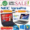 【5480円相当のOffice互換ソフト無料進呈】<中古、状態良好品>ついに・・・Windows10対応可能!! 中古ノートパソコン 中古ノートPC ランキング1位入賞PC ノートパソコン NEC 中古パソコン 新品500GBハードディスク 高速Core2DuoCPU以上 NEC VersaPro シリーズ 4GBメモリ 15.6インチワイド大画面液晶 Windows7 Kingo