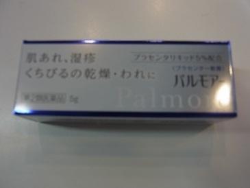 【第2類医薬品】【10g肌荒れ湿疹くちびるの乾燥われに】パルモア10gプラセタ軟膏ぱるもあ
