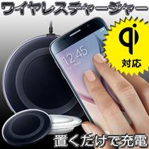 送料無料 qi 対応 充電器 ワイヤレスチャージャー ワイヤレス充電器 スマホ galaxy s7 edge iphone 8 x 置くだけ充電 無線充電  チャージ ボード