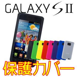 【送料無料】人気で品薄!Docomo Samsung Galaxy S2(サムソン ギャラクシーSII)SC-02C専用シリコンケース スマホケースの画像
