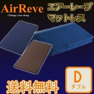 AirReve (エアーレーブ) マットレス ダブル サイズ(ブラウン・ネイビー)切り目がないのに折りたためますの画像