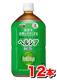 【送料無料】花王ヘルシア緑茶1L×12本(1ケース)ヘルシア体脂肪ヘルシア特定保健用食品ヘルシア特保ヘルシアトクホヘルシアとくほヘルシアupup7