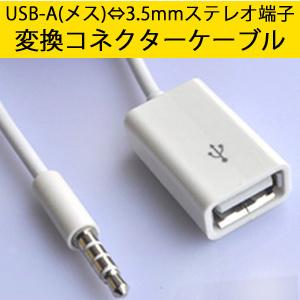 【送料無料】USB A(メス)⇔3.5mmミニジャックスレテオ端子 12V車種用AUX音声変換コネクタケーブル AUX端子でMP3プレイヤーから音声出力をしようの画像