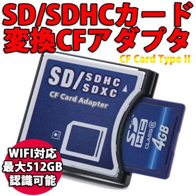 【送料無料】手持ちのメモリカードがコンパクトフラッシュに早替わり!CFカード変換アダプタ シリーズ SD(MMC)/SDHC/SDXC 最大512GB メモリ対応可能 1GB/2GB/4GB/8GB/16GB/32GB/64GB/128GB/256GB/512GB デジタルカメラ 一眼レフカメラ ビデオ[CF Card Type II]の画像