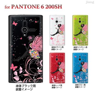 【PANTONE6 ケース】【200SH】【Soft Bank】【カバー】【スマホケース】【クリアケース】【クリアーアーツ】【フェアリー】 22-200sh-ca0094の画像