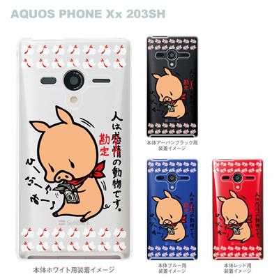 【AQUOS PHONEケース】【203SH】【Soft Bank】【カバー】【スマホケース】【クリアケース】【クリアーアーツ】【アート】【SWEET ROCK TOWN】 46-203sh-sh2027の画像
