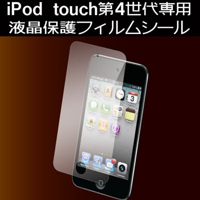 【送料無料】人気で品薄!iPod touch 4G(第4世代)専用液晶保護フィルムシート 汚れ指紋が目立たない!液晶画面の反射を防止して傷やホコリから守る!反射防止液晶保護シール フィルム スクリーンプロテクター アイポッド アイポットの画像