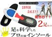 【送料無料】SUPER SALE!! 即日発送!!足を科学したプロ仕様スポーツインソール 超お買い得2足セット!プロ仕様ラバージェル入りインソール♪スポーツにも、革靴での長時間歩行にもオススメ♪姿勢矯正 足裏矯正 新生活の必需品!