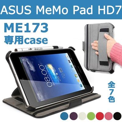 送料無料 + タッチペンおまけ ASUS MeMO Pad HD 7 ケース スタンドスマートカバー エイスース・アスース ME173 タブレット PUレザーケース ASUS MeMO Pad HDの画像