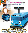 The Little Bus Tayo Classic Bung Bung Car/Tayo Bureung Bureung Car/Infant car