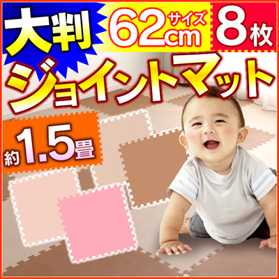 【送料無料】ジョイントマット カーペット【約1.5畳分・8枚セット】大判 カラー JTM-62 CLR ピンク/ベージュ・モカ/クリームの画像