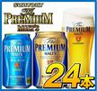 ★クーポン使えます!プレミアムビールが安い!エビス!プレモル ドライプレミアムなど!新一番搾り!クーポン使えます!選べる!アサヒ スーパードライ 350ml缶×24本  などビールより取り!!