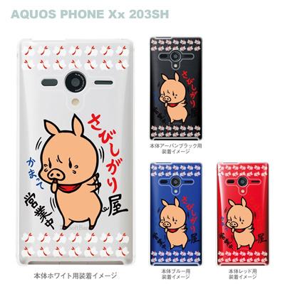 【AQUOS PHONEケース】【203SH】【Soft Bank】【カバー】【スマホケース】【クリアケース】【クリアーアーツ】【アート】【SWEET ROCK TOWN】 46-203sh-sh2032の画像