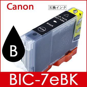 【送料無料】高品質で大人気!純正同等クラス CANON インクカートリッジ (黒/ブラック) BCI-7eBK 互換インク【互換インクカートリッジ 汎用品  キャノンプリンター用インクタンク PIXUS ピクサス】の画像