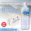 オトク価格♪【送料無料】甲斐のやさしい水 2L(2000ml)PET×6本 2ケース 12本入り