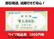 ライフ商品券 1000券★商品券 金券 ギフト券★