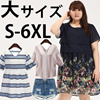 【7/27新品発売】S-6XL 2016New韩国/イギリスの高品質スタイル夏プラス・サイズ・ブラウス/Tシャツ/ドレス/スカート/ワンピース/スーツ/ショーツ/大きいサイズ S-6XL/Summer Plus Size Blouse /pants /Tops /T-shirt /Dresses / suits /shorts