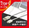 USB Type-C ケーブル 約1m 充電ケーブル USB2.0 Type-c対応充電ケーブル Type-Cケーブル 高速データ通信 standard-A ER-TYPEC10 [ゆうメール配送][送料無料]