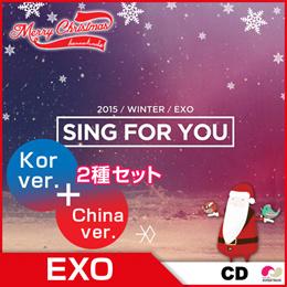【送料無料】【2次予約】EXO エクソ 冬のスペシャルアルバム「Sing For You」★Kor ver + China ver 2種セット★EXO COMEBACK STAGE [発売12/10]【韓国音楽】【K-POP】【CD】