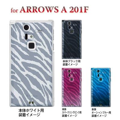 【ARROWS ケース】【201F】【Soft Bank】【カバー】【スマホケース】【クリアケース】【ゼブラ柄】 22-201f-ca0034の画像