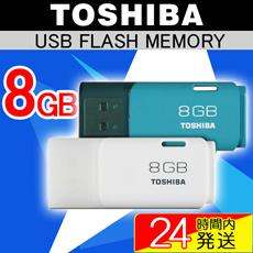USBメモリ8GB (UHYBS-008G) 東芝 TOSHIBA 新製品 パッケージ品[嘉年華ショップ特売]