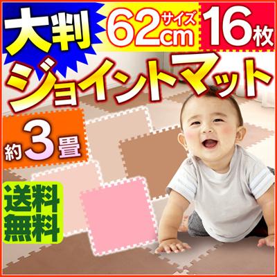【送料無料】ジョイントマット カーペット【約3畳分・16枚セット】大判 カラー JTM-62 CLR ピンク/ベージュ・モカ/クリームの画像