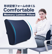 Memory foam Back pillow lumbar pillow lumbar pad / Cushion /Office/Back Support