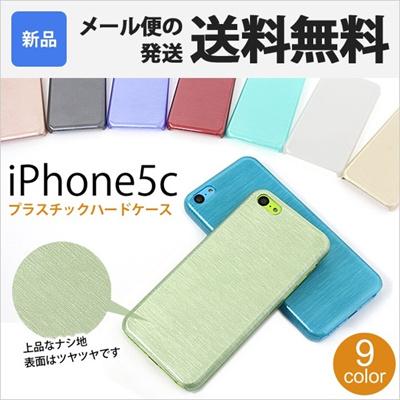 IP5C-P09 | iPhone5c ケース カバー アイフォン5c ジャケット 高級感あふれる ナシ地 カラフル カラー かわいい 保護 ハードケース [ゆうメール配送]の画像